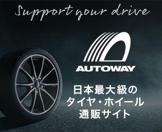 column3_banner_autoway