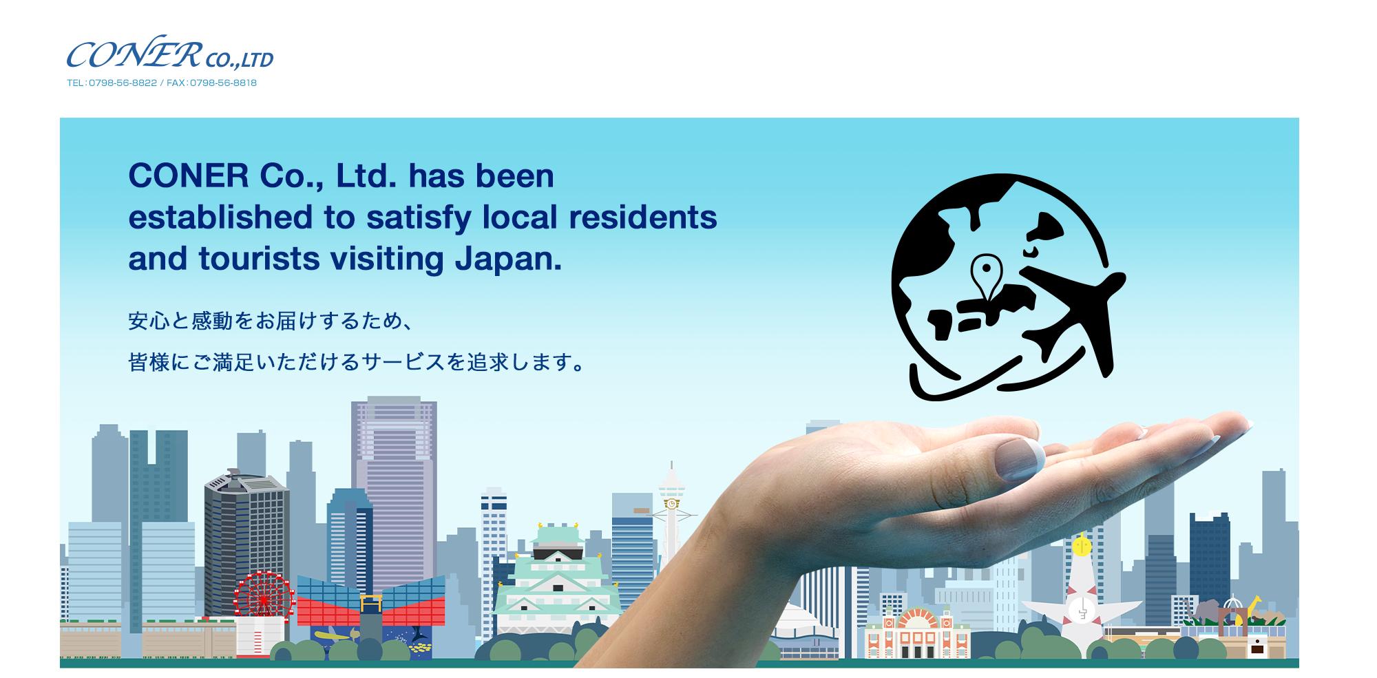 日本を訪れる地元住民や観光客を満足させるために設立